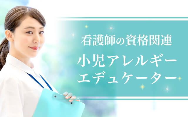 アレルギー エデュ ケーター 小児アレルギーエデュケーター試験実施要項